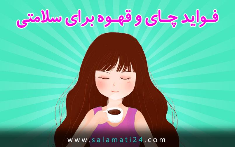 فواید قهوه و چای برای سلامت