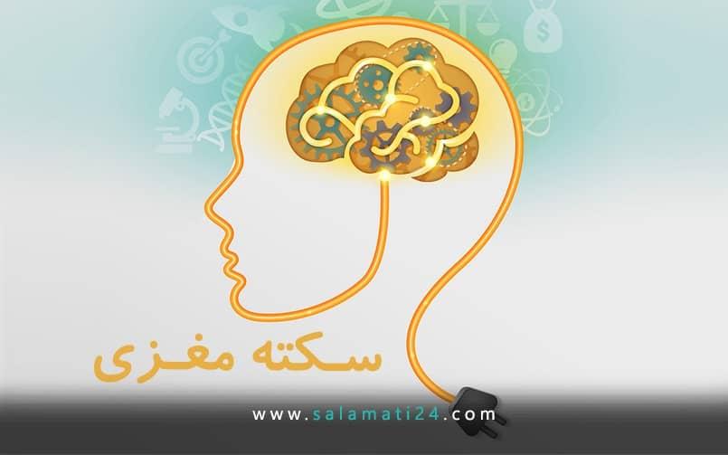 راهنمای کامل سکته مغزی