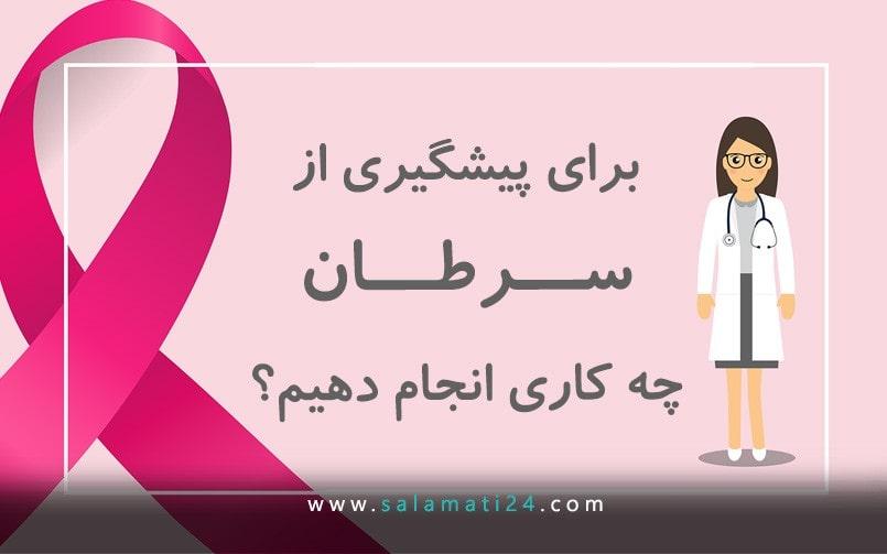 برای پیشگیری از سرطان چه باید کرد؟