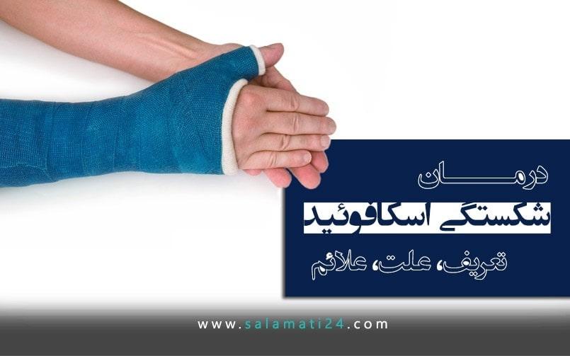 شکستگی استخوان اسکافوئید یا ناویکولار