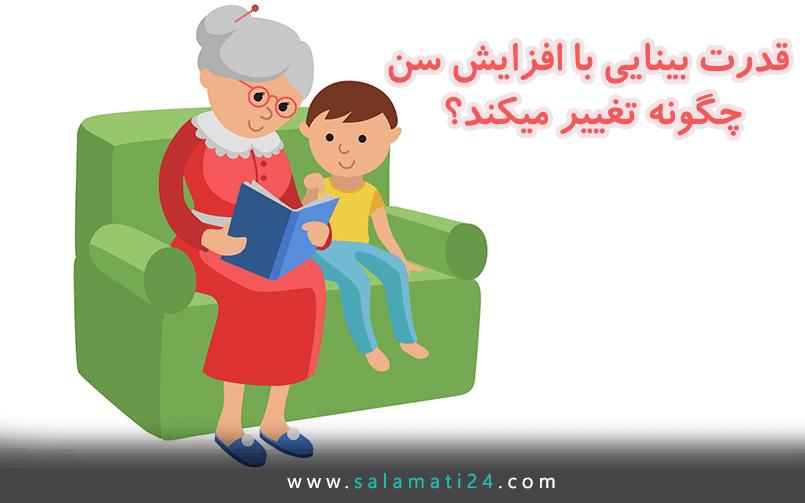 تغییرات بینایی با افزایش سن