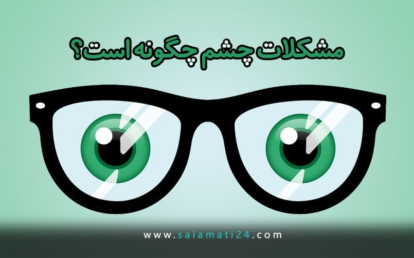 مشکلات چشم چگونه هستند؟