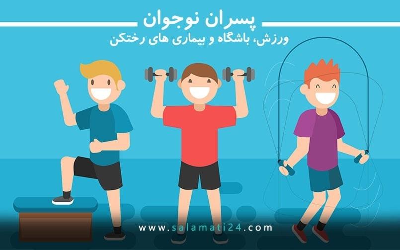 پسران نوجوان: ورزش، باشگاه و بیماری های رختکن