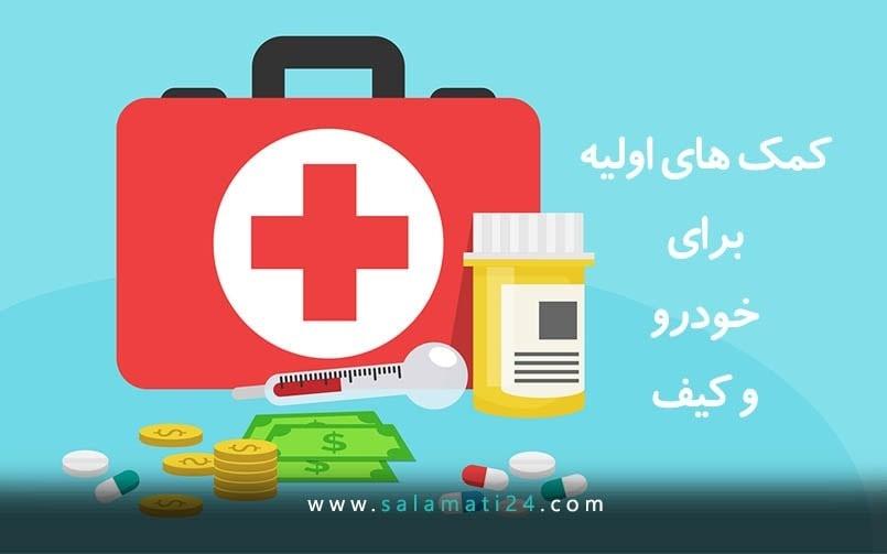 ملزومات کمک های اولیه در کیف دستی و خودرو