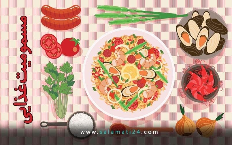 مسمومیت های غذایی معمول و غیر معمول