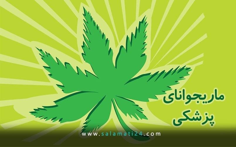 ماریجوانای پزشکی