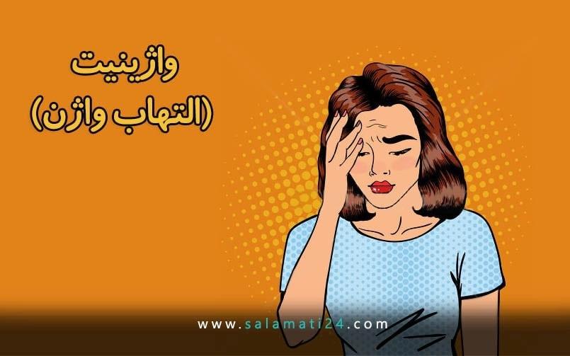 واژینیت (التهاب واژن)
