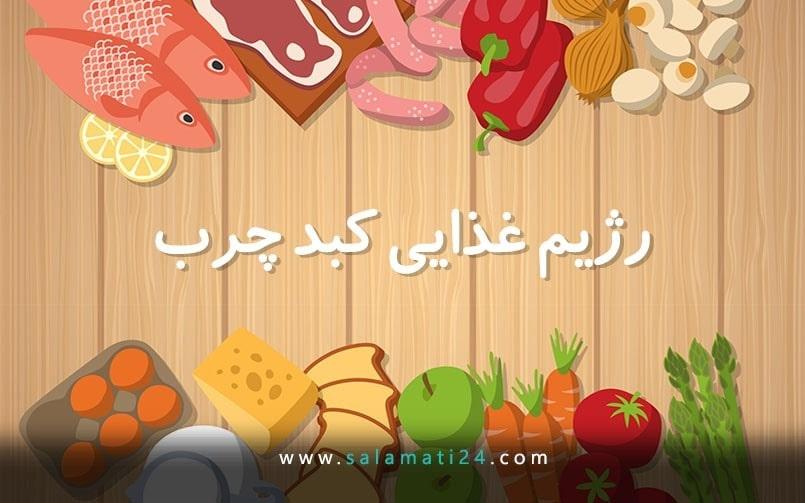 کبد چرب را با رژیم غذایی مناسب درمان کنید