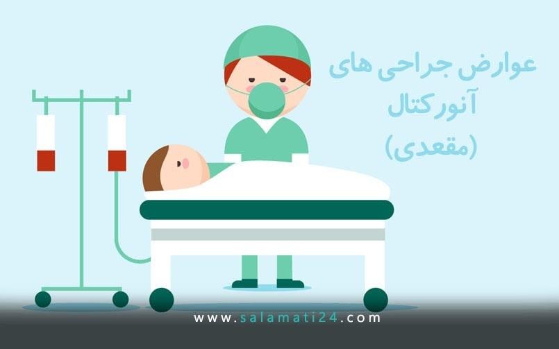 عوارض جراحی های آنورکتال (مقعدی)