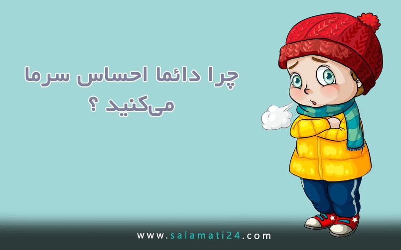 چرا دائما احساس سرما می کنید؟.