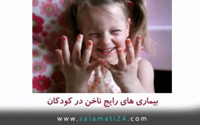 ۹ اختلال رایج ناخن در کودکان