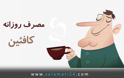 مصرف روزانه کافئین