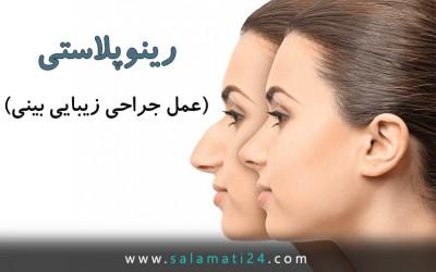 رینوپلاستی (عمل جراحی زیبایی بینی)