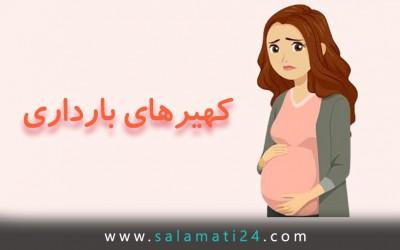شناخت و درمان کهیرهای بارداری