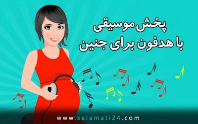 پخش موسیقی برای جنین