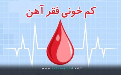 کم خونی فقر آهن
