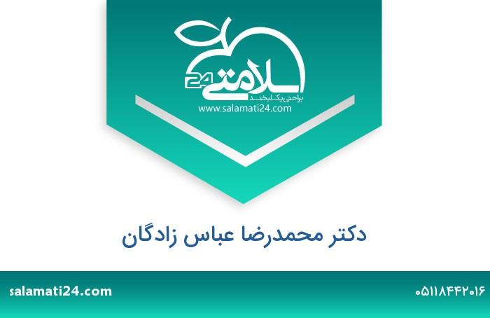 محمدرضا عباس زادگان ژنتیک پزشکی با گرایش ژنتیک مولکولی - مشهد