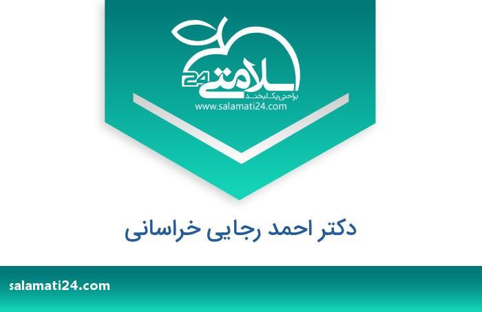 احمد رجایی خراسانی متخصص بیماری های قلب و عروق - مشهد