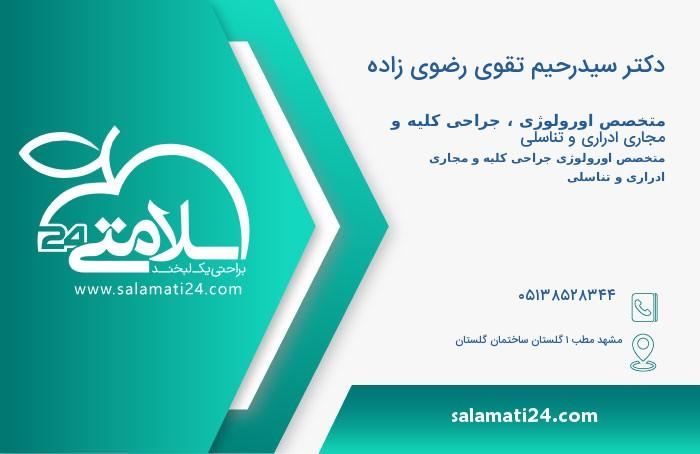 سیدرحیم تقوی رضوی زاده متخصص اورولوژی ، جراحی کلیه و مجاری ادراری و تناسلی - مشهد