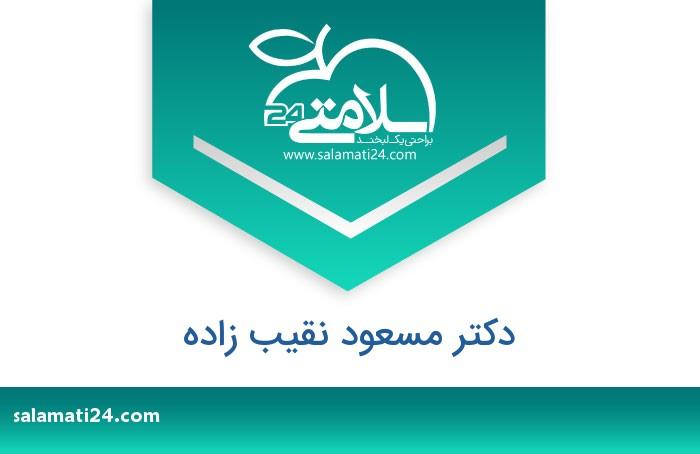 مسعود نقیب زاده متخصص گوش ، حلق ، بینی ، گلو و جراحی سر و گردن - مشهد