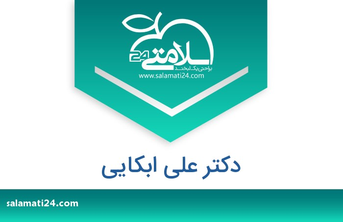 علی ابکایی متخصص بیماری های داخلی - مشهد