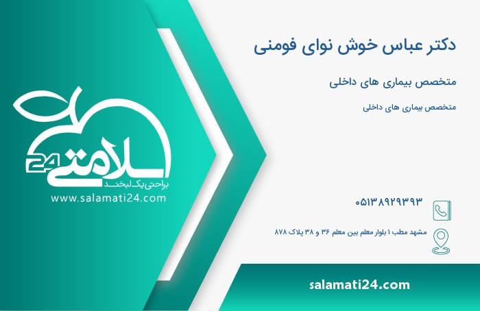 عباس خوش نوای فومنی متخصص بیماری های داخلی - مشهد