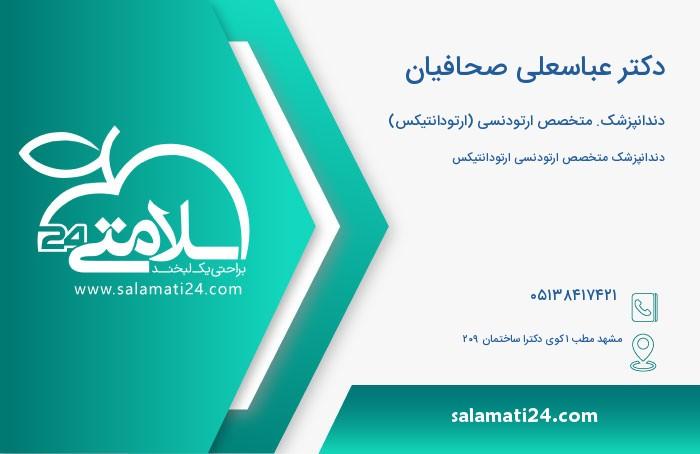 عباسعلی صحافیان دندانپزشک. متخصص ارتودنسی (ارتودانتیکس) - مشهد