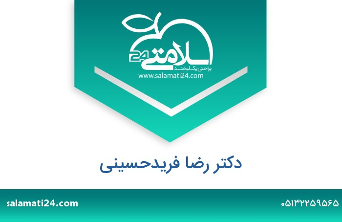 رضا فریدحسینی متخصص الرژی و ایمنی شناسی بالینی ، الرژی و ایمونولوژی بالینی - مشهد