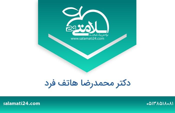 محمدرضا هاتف فرد متخصص داخلی- فوق تخصص بیماری های روماتیسمی - مشهد
