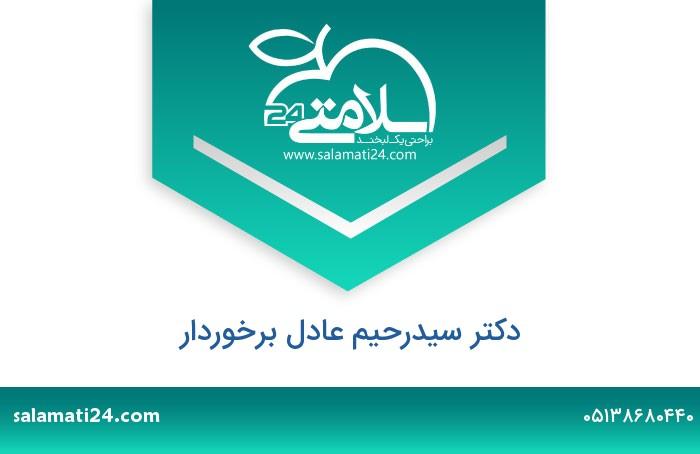 سیدرحیم عادل برخوردار متخصص بیماری های عفونی و گرمسیری - مشهد