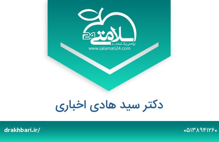 سید هادی اخباری متخصص داخلی- فوق تخصص بیماری های روماتیسمی - مشهد