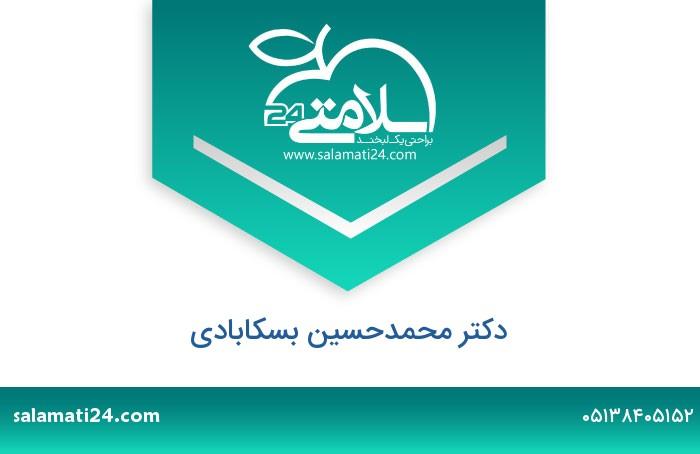 محمدحسین بسکابادی فیزیولوژی - مشهد