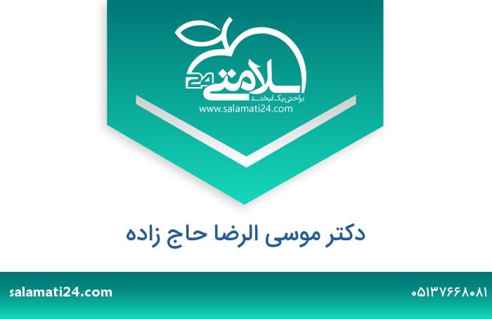 موسی الرضا حاج زاده فیزیولوژی - مشهد