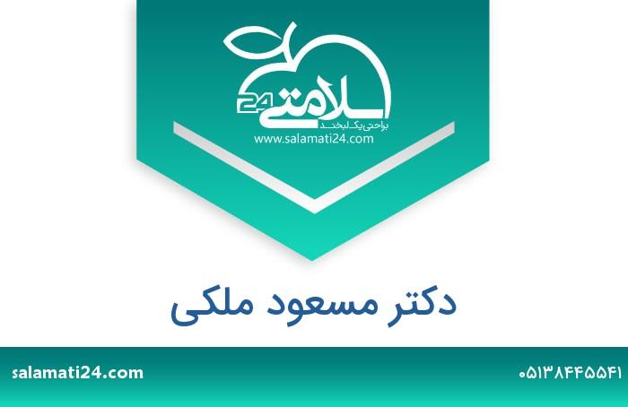 مسعود ملکی متخصص بیماری های پوست ، درماتولوژی - مشهد