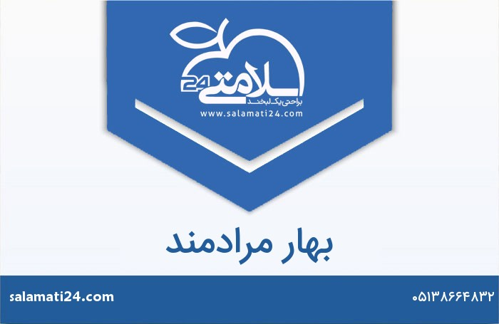 بهار مرادمند کارشناسی مامایی - کارشناسی ارشد ژنتیک - مشهد
