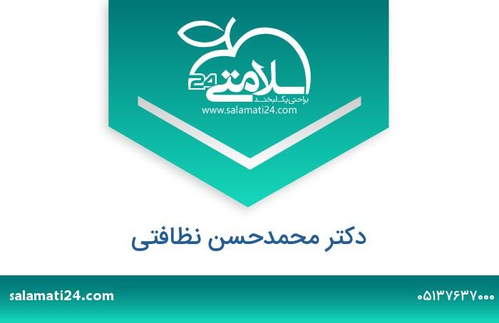 محمدحسن نظافتی متخصص جراحی عمومی - فوق تخصص جراحی قلب و عروق - مشهد