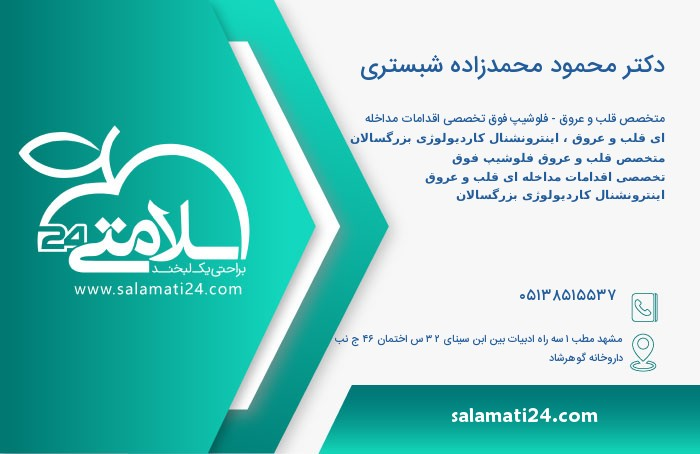 محمود محمدزاده شبستری متخصص قلب و عروق -فلوشیپ فوق تخصصی اقدامات مداخله ای قلب و عروق ، اینترونشنال کاردیولوژی بزرگسالان - مشهد