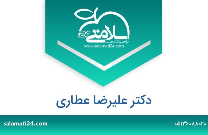 علیرضا عطاری متخصص بیماری های داخلی - مشهد