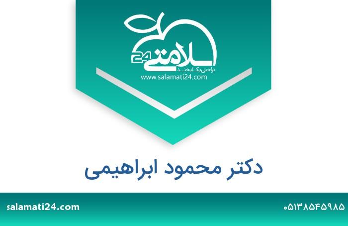 محمود ابراهیمی متخصص بیماری های قلب و عروق - مشهد