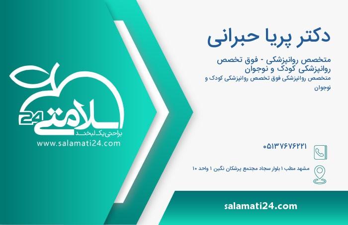 پریا حبرانی متخصص روانپزشکی-فوق تخصص روانپزشکی کودک و نوجوان - مشهد