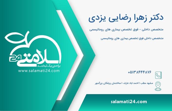 زهرا رضایی یزدی متخصص داخلی- فوق تخصص بیماری های روماتیسمی - مشهد