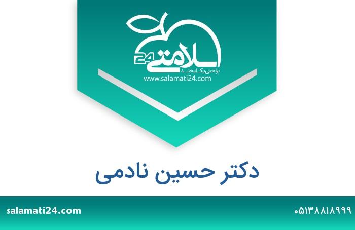 حسین نادمی متخصص بیماری های قلب و عروق - مشهد