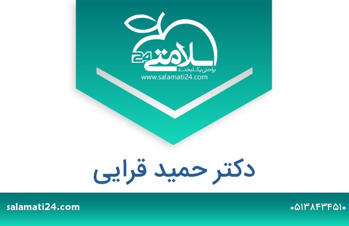 حمید قرایی متخصص چشم پزشکی-فلوشیپ فوق تخصصی قرنیه و خارج چشمی - مشهد