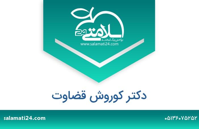 کوروش قضاوت متخصص روانپزشکی (اعصاب و روان) - مشهد