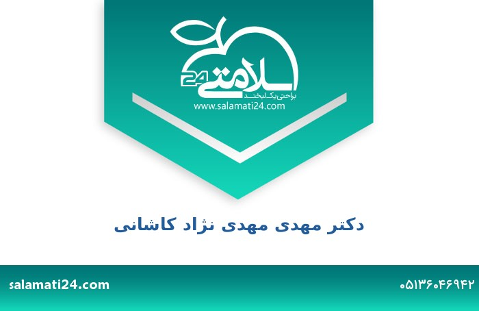 مهدی مهدی نژاد کاشانی متخصص بیماری های قلب و عروق - مشهد