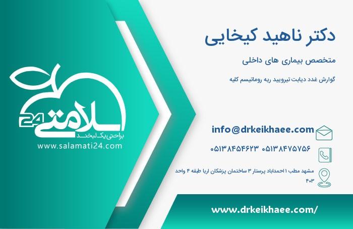 ناهید کیخایی متخصص بیماری های داخلی - مشهد