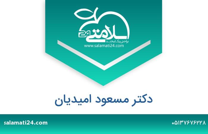 مسعود امیدیان متخصص کودکان-فوق تخصص طب نوزادی و پیرامون تولد - مشهد