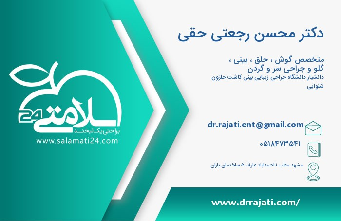 محسن رجعتی حقی متخصص گوش و حلق و بینی-فلوشیپ فوق تخصصی جراحی بینی و سینوس ، رینولوژی - مشهد