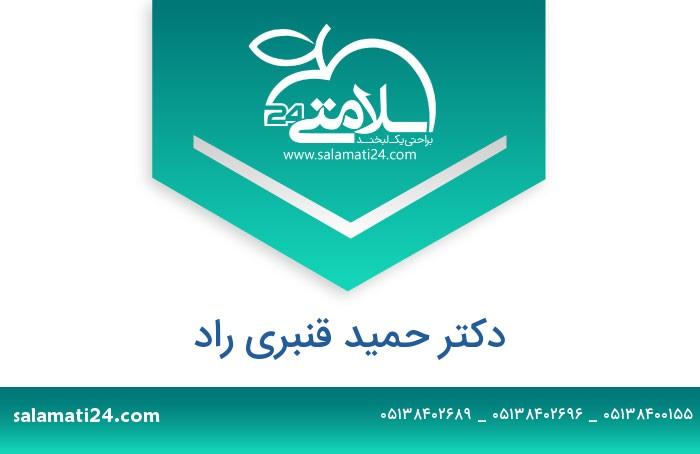 حمید قنبری راد دندانپزشک. متخصص دندانپزشکی ترمیمی زیبایی - مشهد