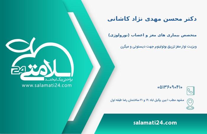 محسن مهدی نژاد کاشانی متخصص بیماری های مغز و اعصاب (نورولوژی) - مشهد